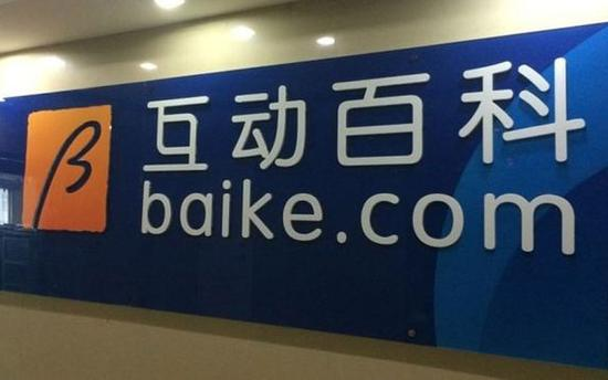 Ứng dụng Baidu Baike